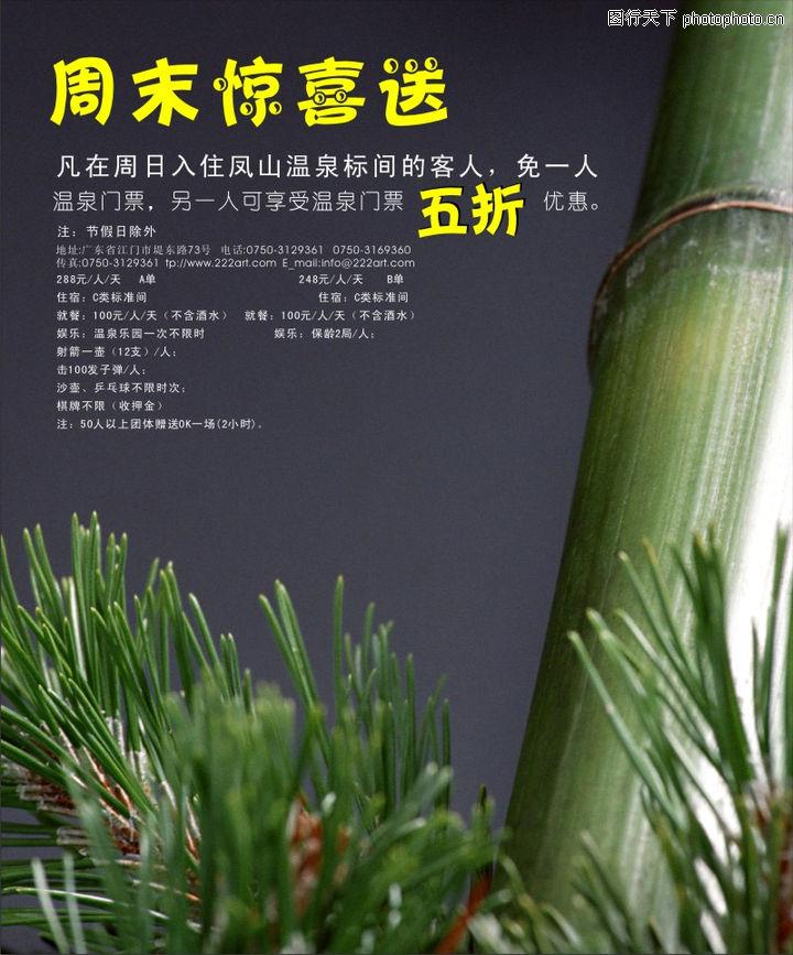 金洋温泉度假村,企业广告PSD分层,金洋温泉度假村0007