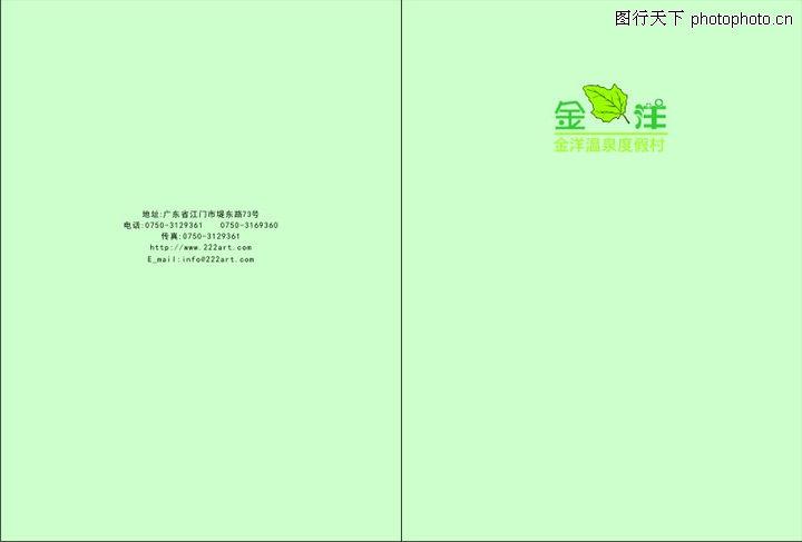 金洋温泉度假村,企业广告PSD分层,金洋温泉度假村0011