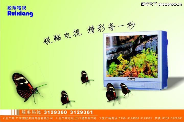 锐翔电视,企业广告PSD分层,彩色 屏幕 精彩,锐翔电视0003