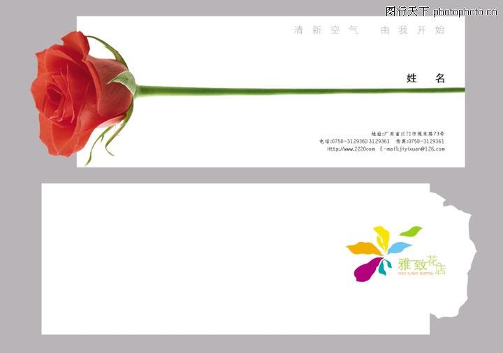 雅致花店,企业广告PSD分层,一枝 玫瑰 红润,雅致花店0009