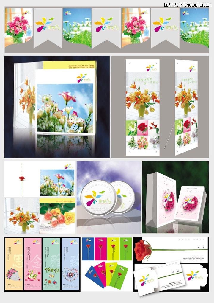 雅致花店,企业广告PSD分层,宣传资料 花的图片 各种花卉,雅致花店0019