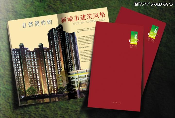 汇景新城,优秀房地产广告年鉴2007,汇景新城0012