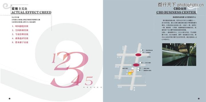 维一星城二期,优秀房地产广告年鉴2007,维一星城二期0004