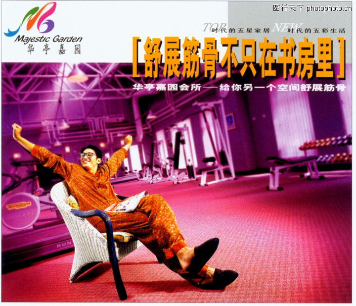 房地产,广东摄影年鉴2007,随处 舒展 筋骨,房地产0005
