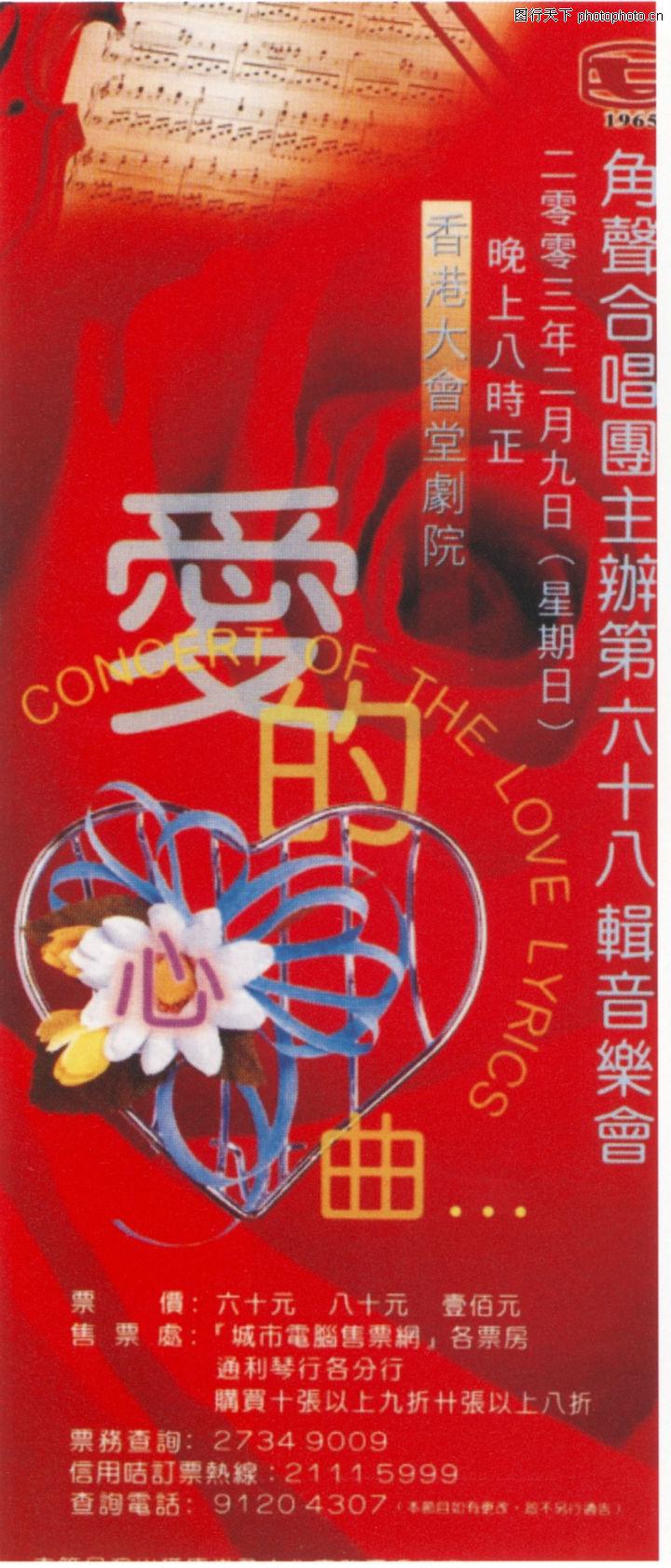 香港节目单,招贴画设计,香港节目单0143
