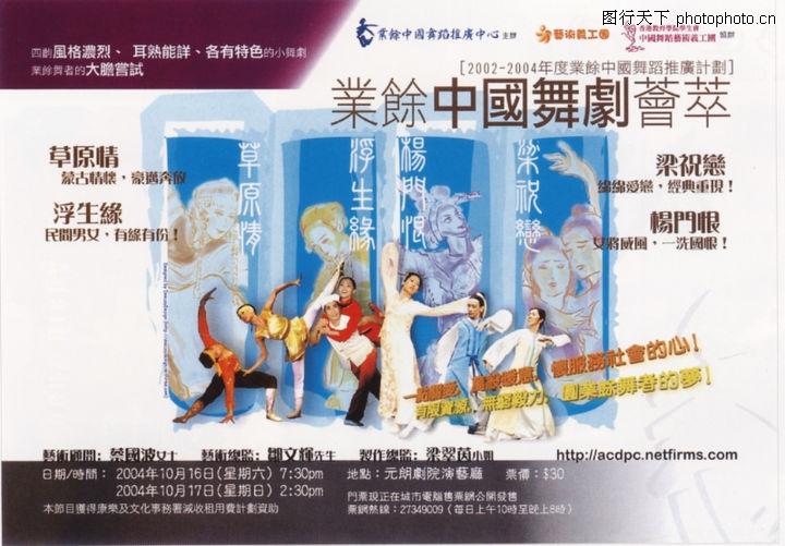 香港节目单,招贴画设计,香港节目单0153