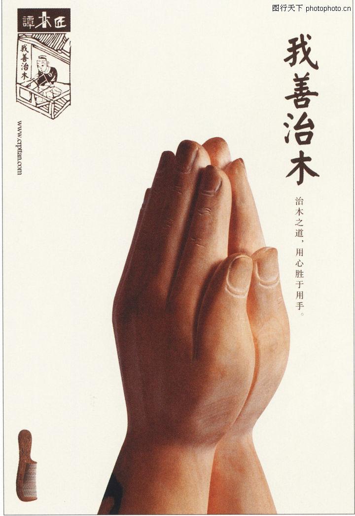 企业形象,第十三届中国广告节获奖作品集,手掌 掌心 手捧,企业形象0045