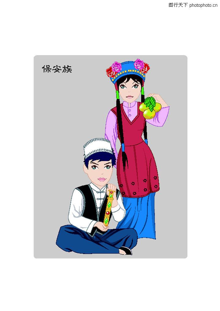 中国五十六个民族0001 中国五十六个民族图 时尚矢量插画图库 保安族