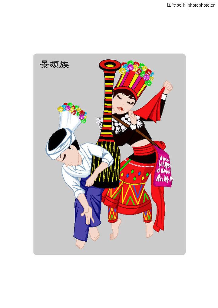 中国五十六个民族0004-中国五十六个民族图-时