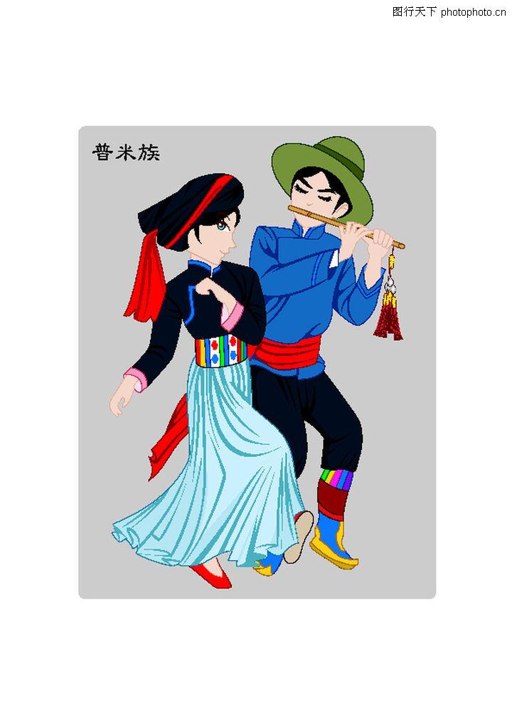 五十六个民族大团结 中国五十六个民族0027