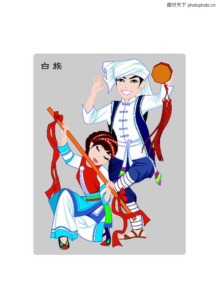 中国五十六个民族0036 中国五十六个民族图 时尚矢量插画图库