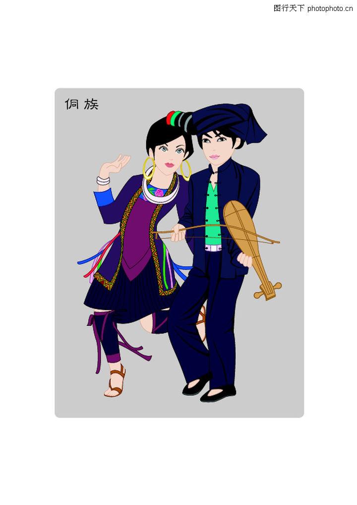 中国五十六个民族0039