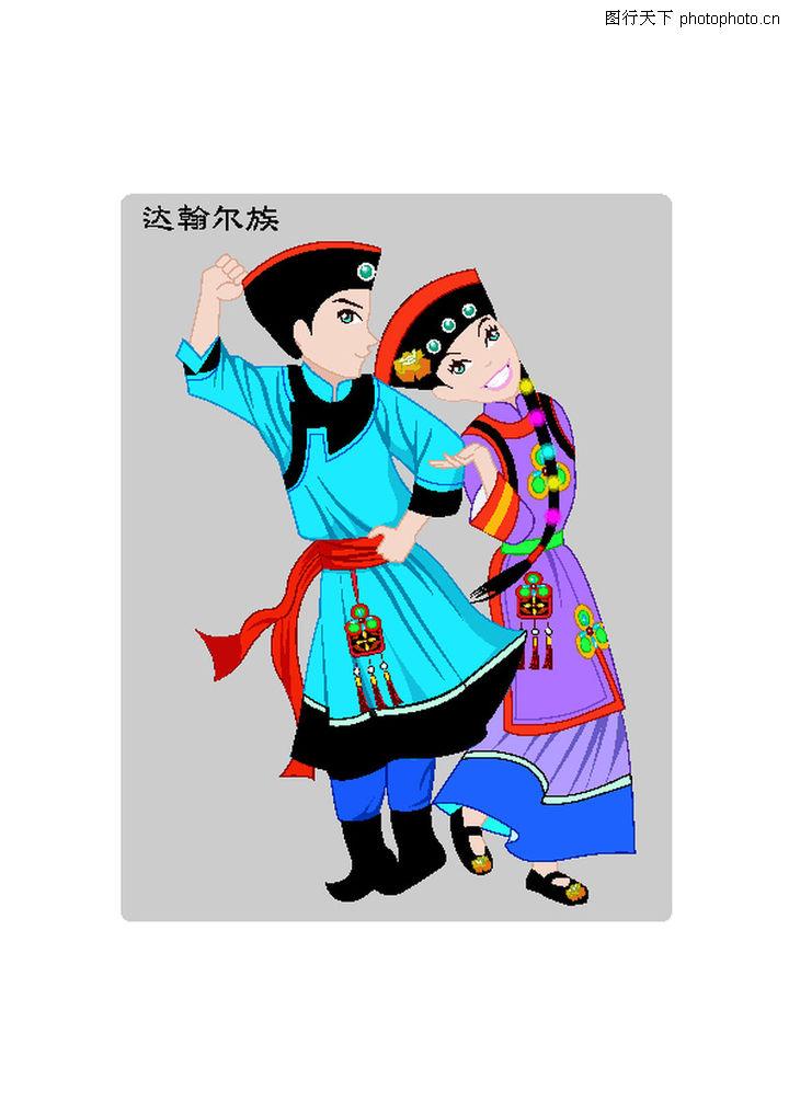 中国五十六个民族0041