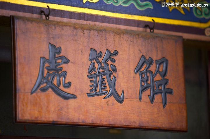 书法木匾雕刻图