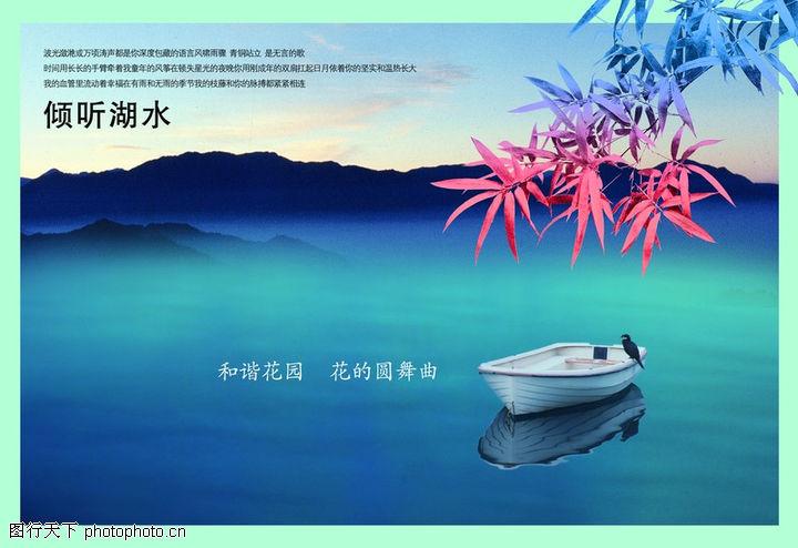 精选设计专辑I1,精选设计专辑,湖面 平静 船只,精选设计专辑I10039