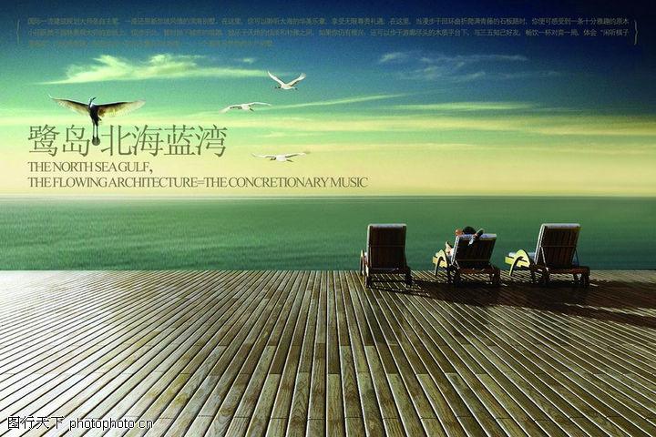 精选设计专辑I1,精选设计专辑,北海蓝湾 海湾 竹板,精选设计专辑I10047