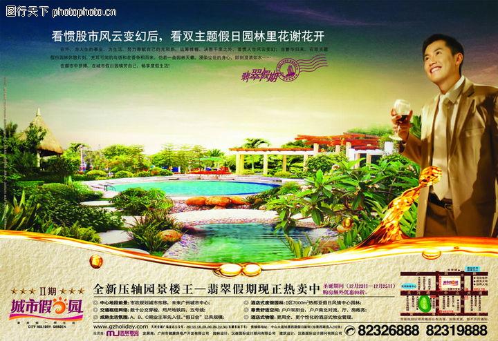 城市假期,房地产广告模板,压轴景楼 双主题 置业公司,城市假期0010