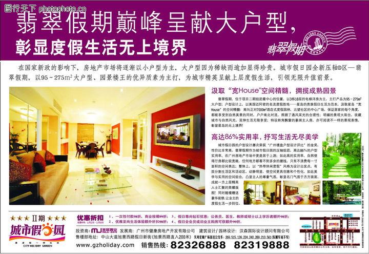 城市假期,房地产广告模板,生活境界 艺术生活 专业设计,城市假期0011