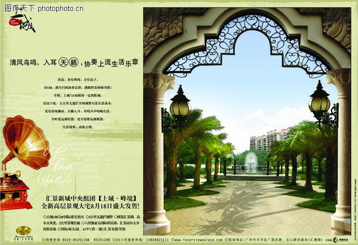 天河汇景新城,房地产广告模板,发售日期 喇叭 绿化,天河汇景新城0002