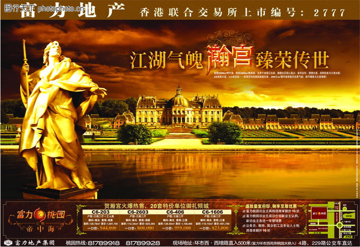 富力桃园,房地产广告模板,瀚宫 英雄帝国 神像,富力桃园0003