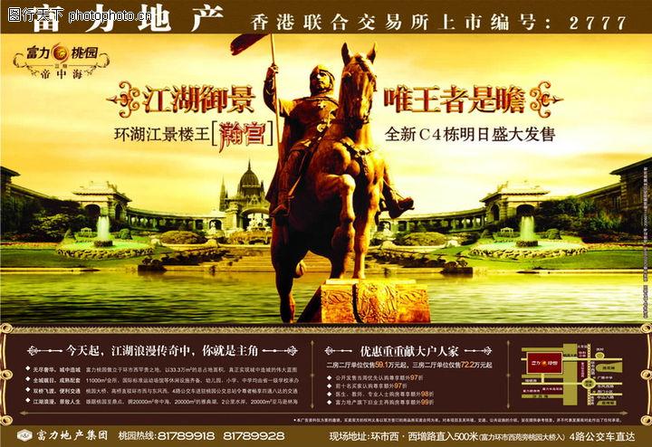 富力桃园,房地产广告模板,江湖御景 神话 传奇,富力桃园0008