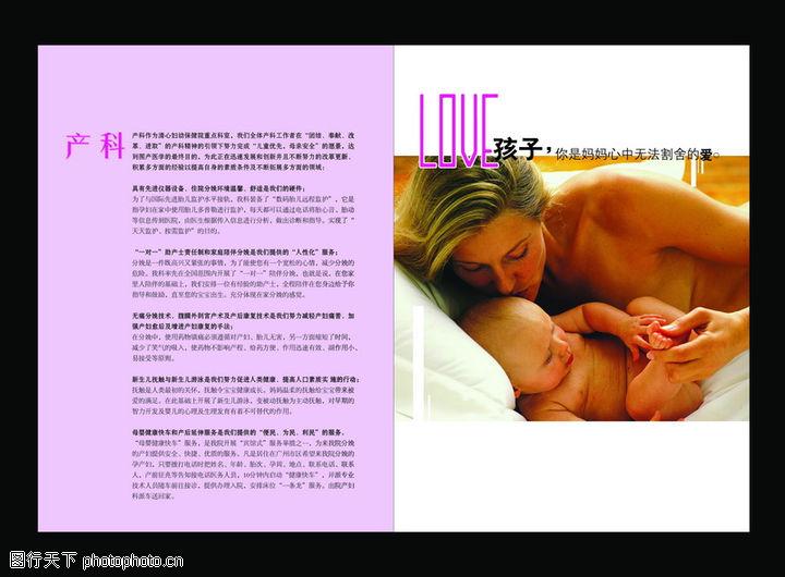 医疗医药及器材,行业平面模板,孩子 母亲 母爱 亲吻 婴儿,医疗医药及器材0022