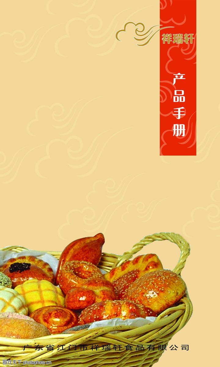 烘焙食品 饼干 海报 pop 招贴 宣传画 名家设计 宣传单张 广告,粮油