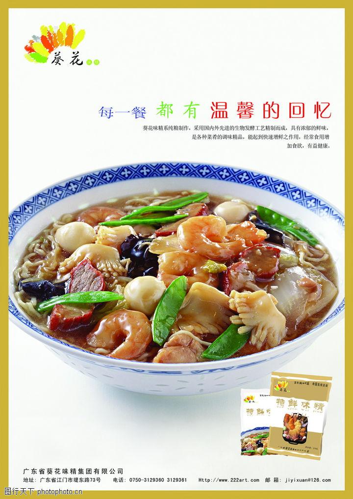 鸡汤 青瓷碗 海报 pop 招贴 宣传画 名家设计 宣传单张 广告,粮油食品