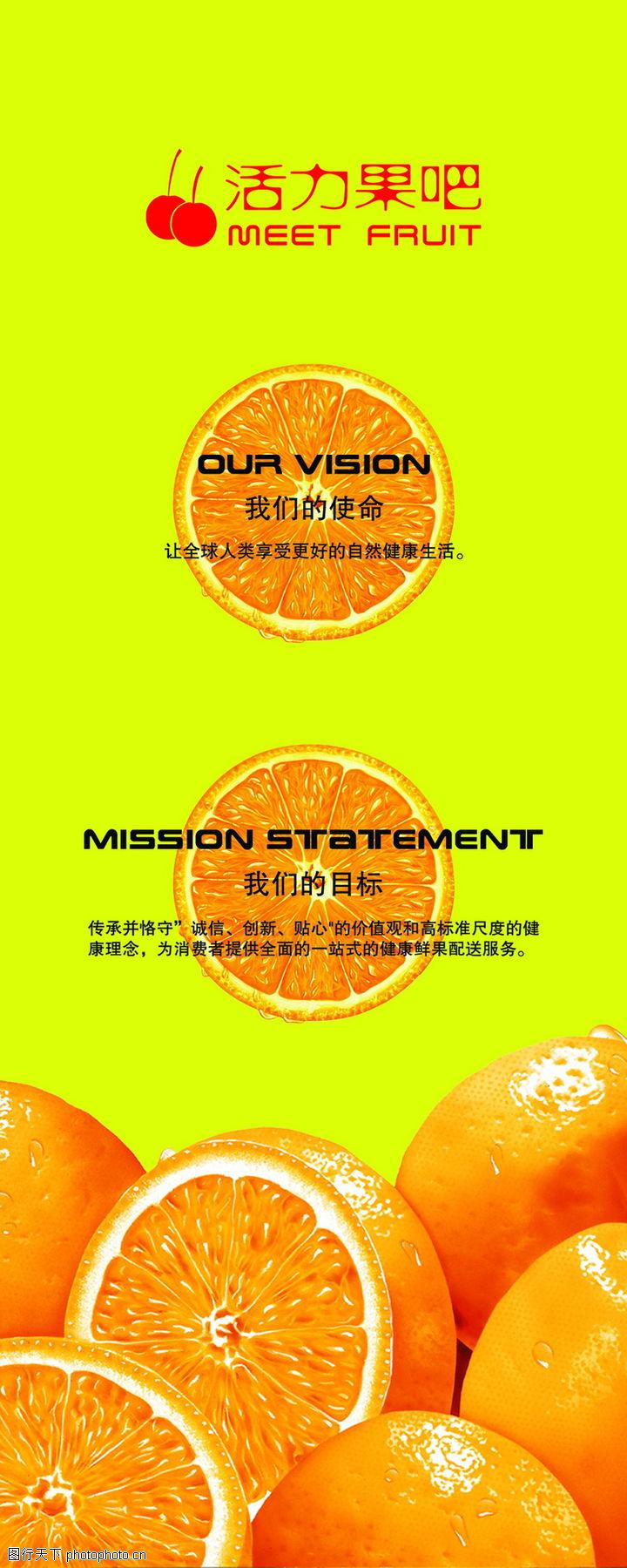 广告宣传单图片_餐饮0015-行业平面模板图-行业平面模板图库-鲜橙 橙汁 柳橙 柠檬 ...