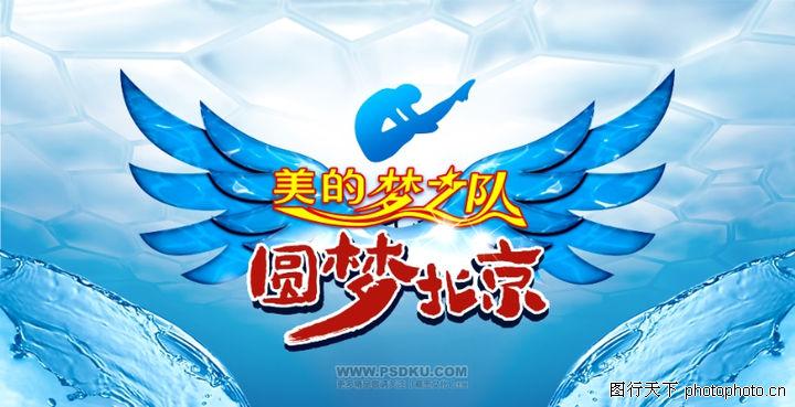 设计密码图库 蓝色 翅膀 飞舞图片