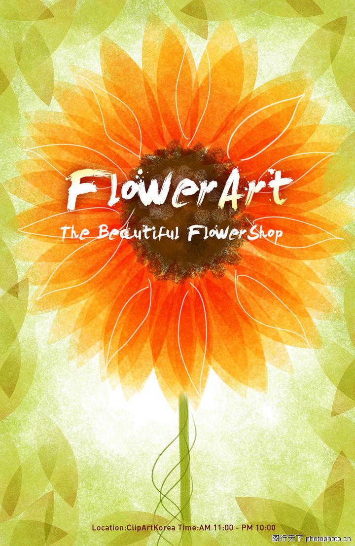 花纹 东方设计元素 向日葵 瓜子 葵花籽