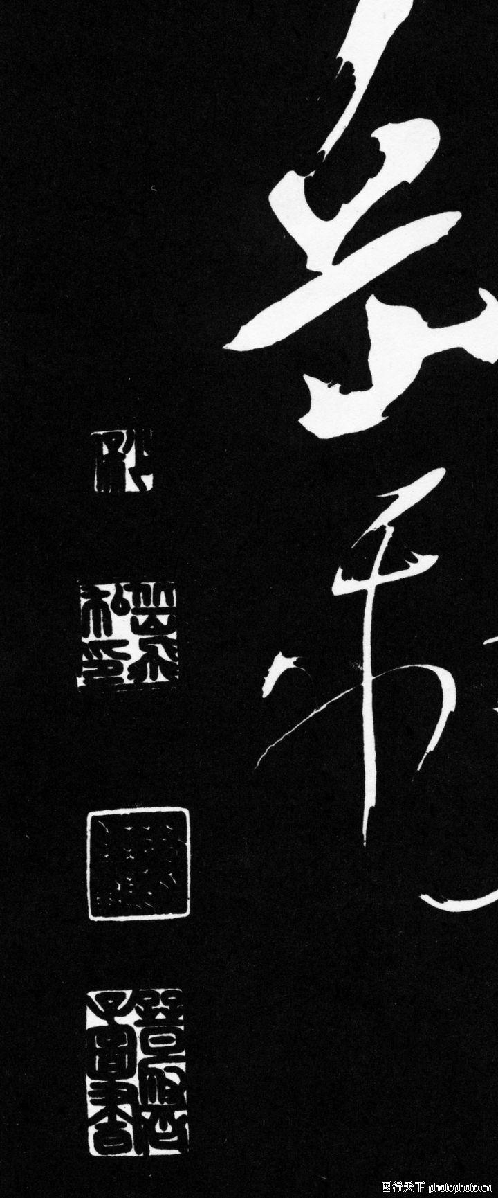 岳飞手书出师表真迹拓本0031