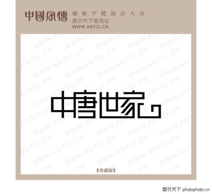 世家v世家,中唐+别墅百平字体设计图图片