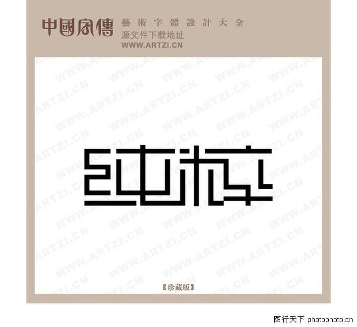 正规字体设计1126h5要ui会设计师图片