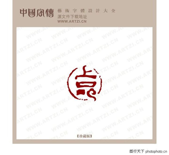 花型字体设计0053