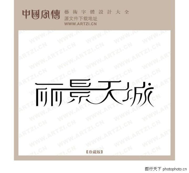 字体字体设计0111为书之体花型设计图片