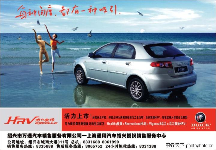 汽车宣传;; 别克汽车海报;;          别克汽车宣传广告&