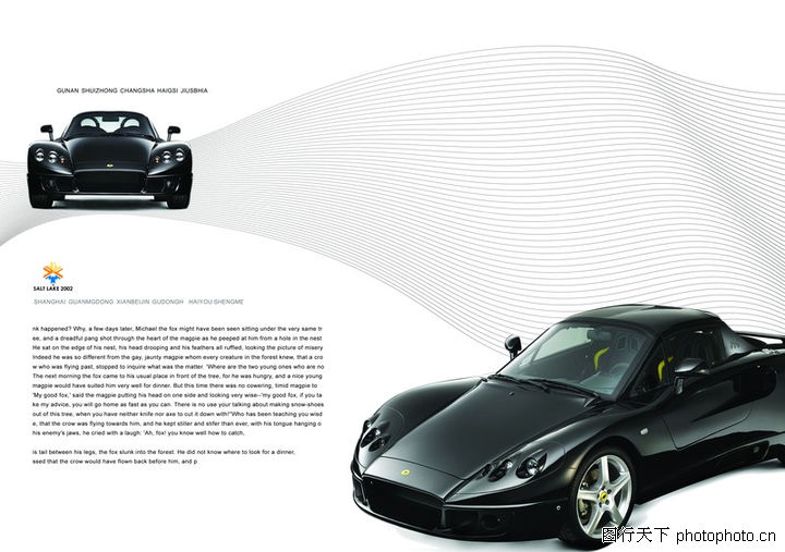 交通工具,版式设计,复古小车 黑色曲线 特写镜头,交通工具0032