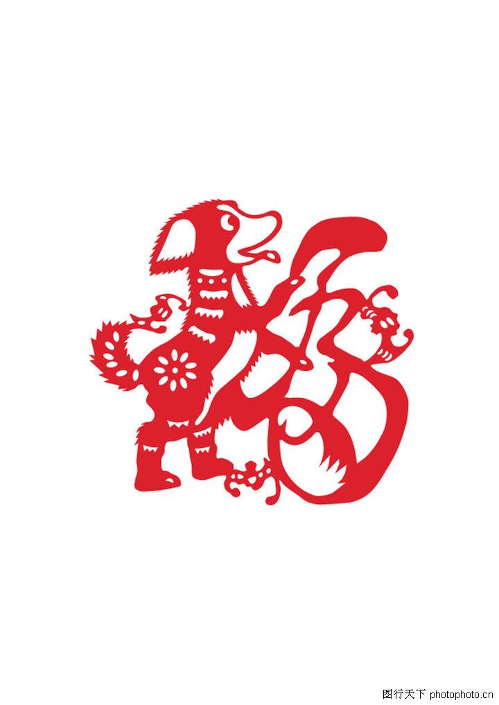 春节,节日喜庆,剪纸 狗 窗花,春节0067