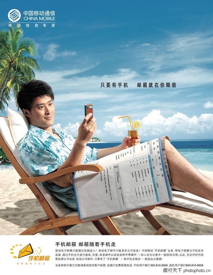 中国移动,精品广告设计,电话 信息 信号,中国移动0026