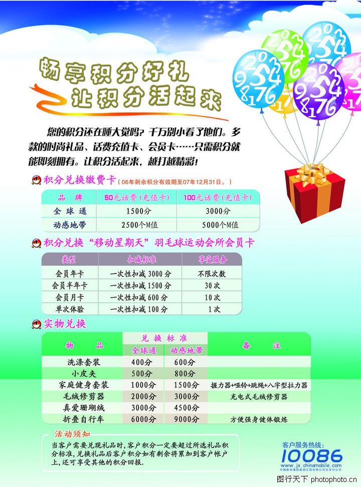 中国移动 精品广告设计 中国移动 积分兑奖 优费活动