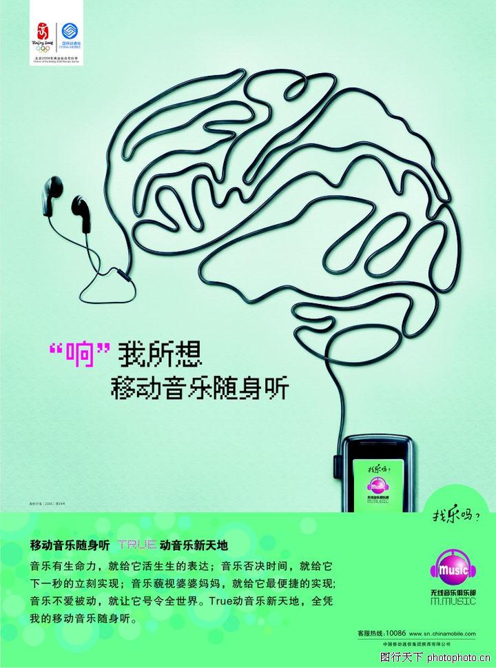 中国移动,精品广告设计,大脑 音乐 俱乐部,中国移动0119