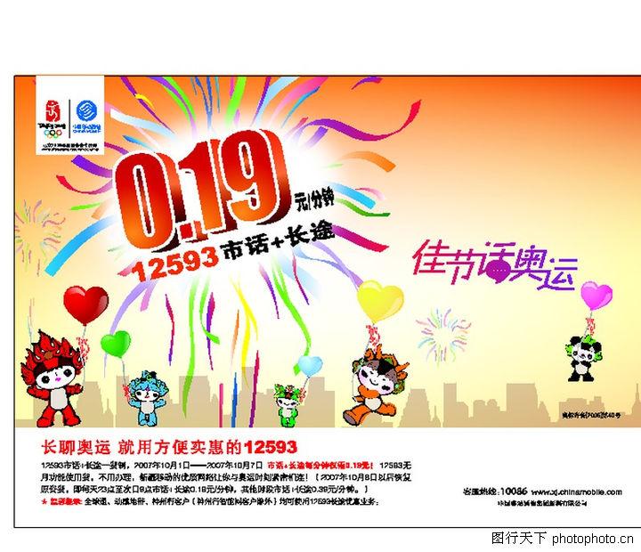 中国移动,精品广告设计,中国移动0124