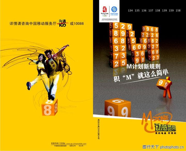 中国移动,精品广告设计,移动梦网 全球通 信息平台,中国移动0145
