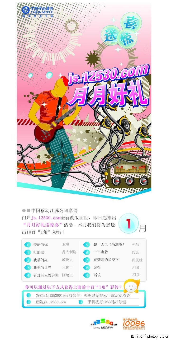 中国移动,精品广告设计,摇滚 特惠 吉他,中国移动0151