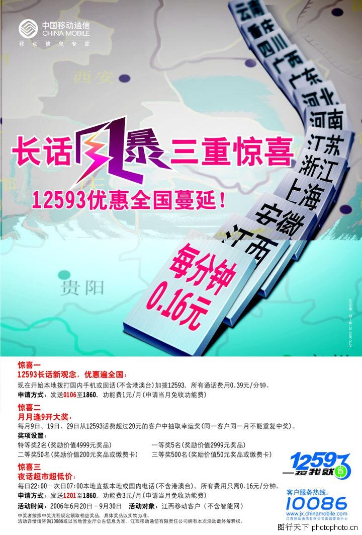 中国移动,精品广告设计,广告 电话 消息,中国移动0154