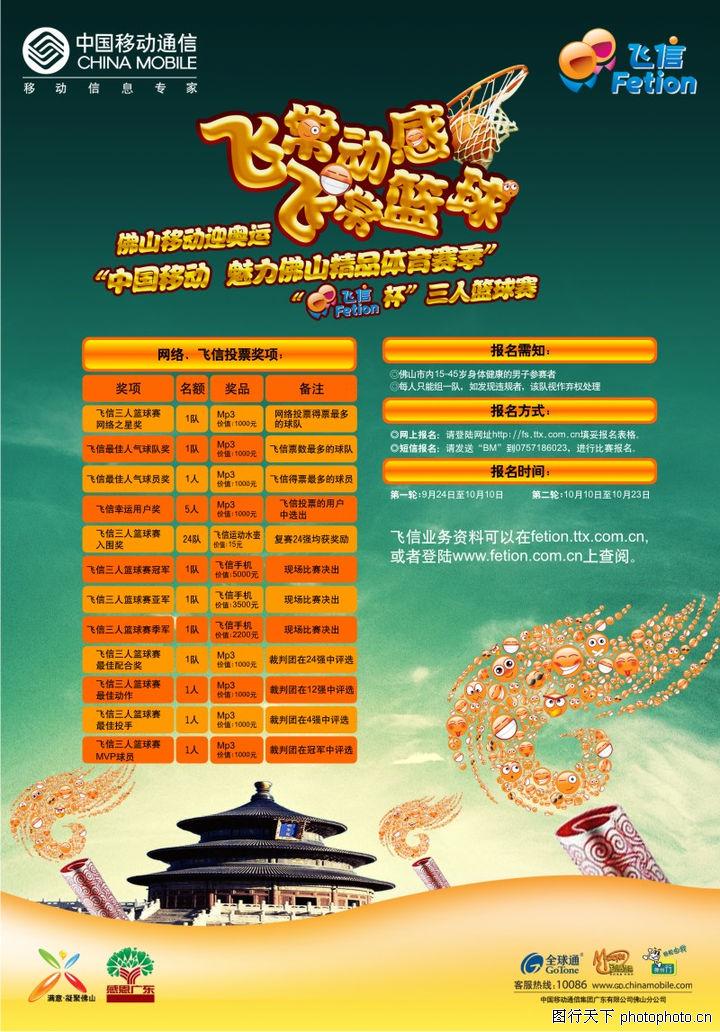 中国移动,精品广告设计,中国移动0161