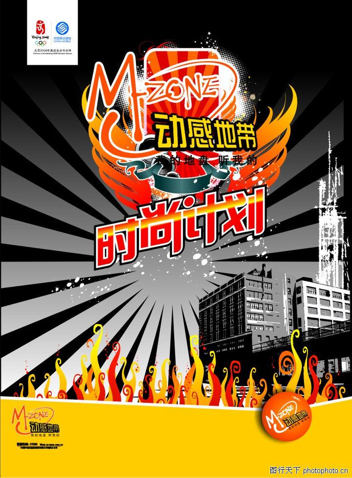 中国移动,精品广告设计,动感地带 创新 北京,中国移动0163