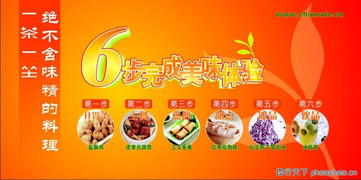 海报,精品广告设计,料理 步骤 味道,海报0175