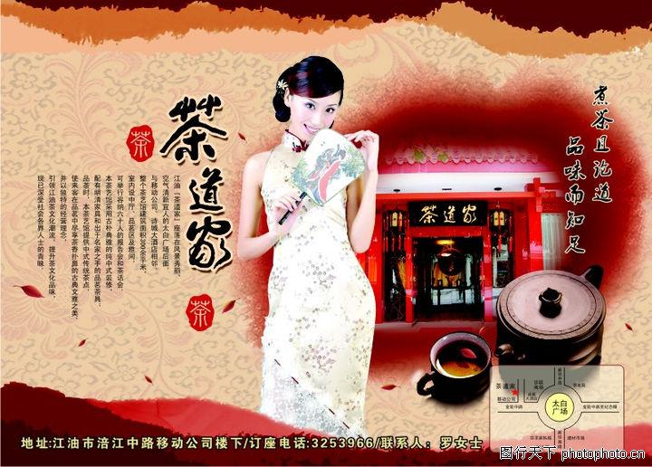 茶0042 茶图 精品广告设计图库
